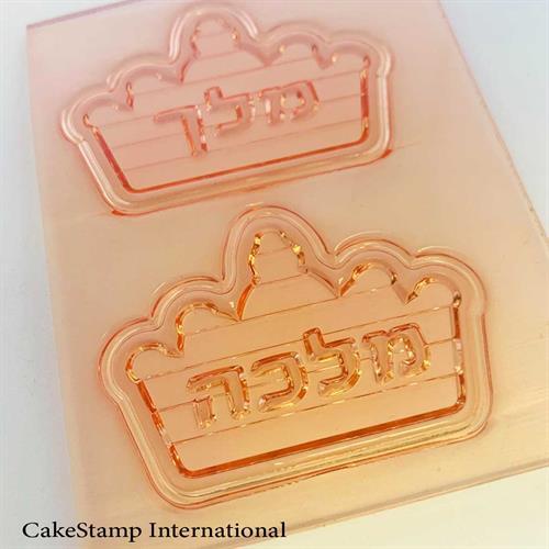 זוג שלטונים בצורת כתר מלך מלכה | תבנית לקישוט מגנום, עוגות מספרים וקינוחים | תבנית מלך תבנית מלכה