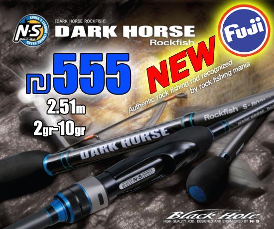 DarkHorse Rockfish  S832LT 2.51m  2gr-10gr