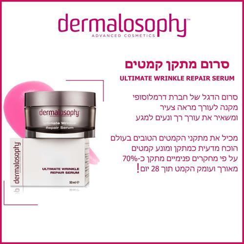 סרום שיקום וטיפול בקמטים דרמלוסופי Wrinkle serum הסרום הורוד!