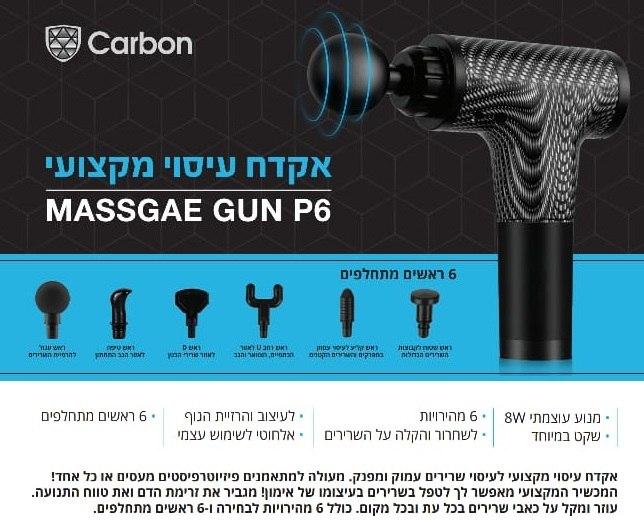 מכשיר עיסוי חשמלי מקצועי MASSGAE GUN P6