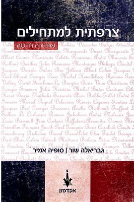 לימוד צרפתית למתחילים - מהדורה עדכנית ללימוד עצמי או בליווי מורה