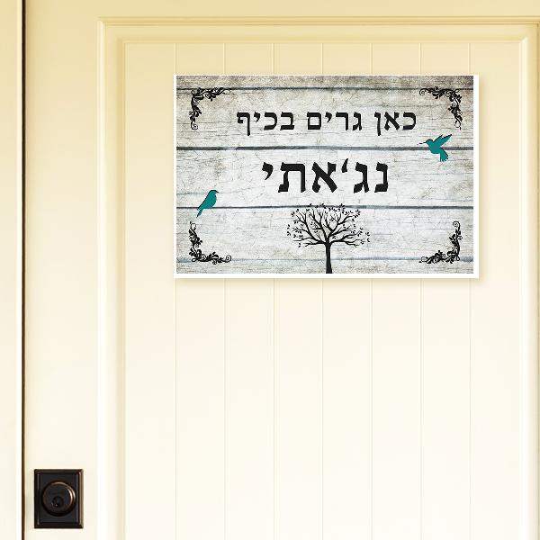 """שלט לדלת בעיצוב אישי """"אפור טורקיז""""   שלט לדלת כניסה לבית   שלט מעוצב לבית   שלטים לבית   שלט משפחה"""