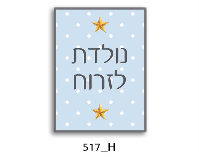 תמונת השראה מעוצבת לתינוקות, לסלון, חדר שינה, מטבח, ילדים - תמונת השראה דגם 517H