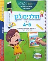 פשוט ללמוד ערכה לימודית רב פעמי - הולכים לגן לגילאי 4-5