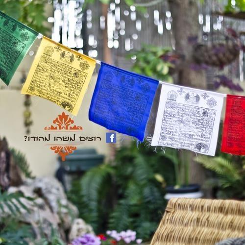 דגלים טיבטים באנדל של 5 בחבילה