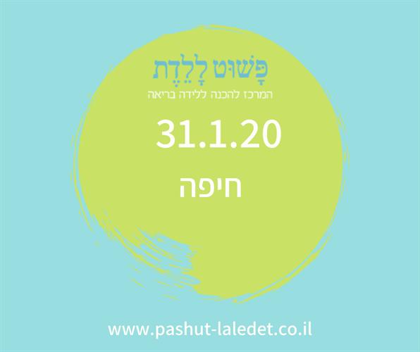 תהליך הכנה ללידה 31.1.20 חיפה (חורב) בהדרכת דינה רבינוביץ