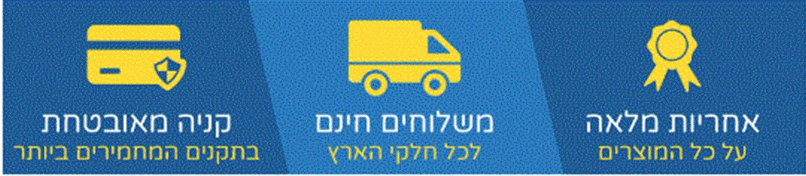 מוצרים משלימים לרכב - deals4all