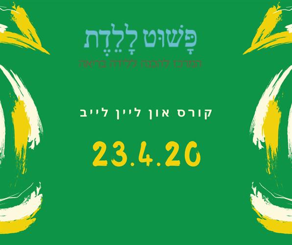 קורס הכנה ללידה 23.4.20  בהדרכת דינה רבינוביץ' און ליין לייב