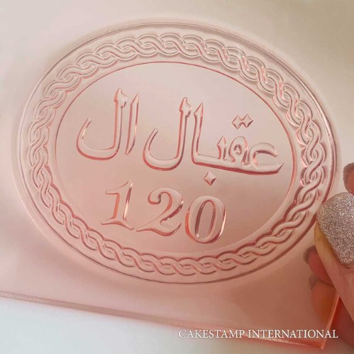 12o Blessing In Arabic MOULD | Flexible Polymer MOLD For Fondant And Chocolate