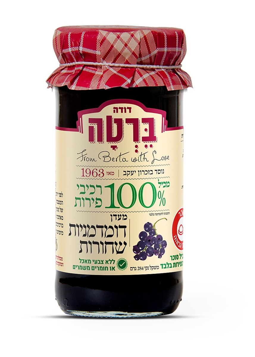 קונפיטורת דומדמניות שחורות 284 גרם 100% רכיבי פרי