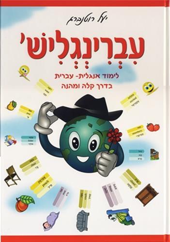 עברינגליש:לימוד אנגלית-עברית בדרך קלה ומהנה