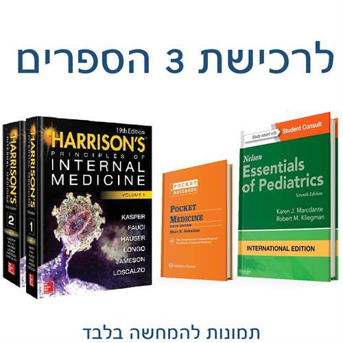 מארז 3 ספרים לרפואה