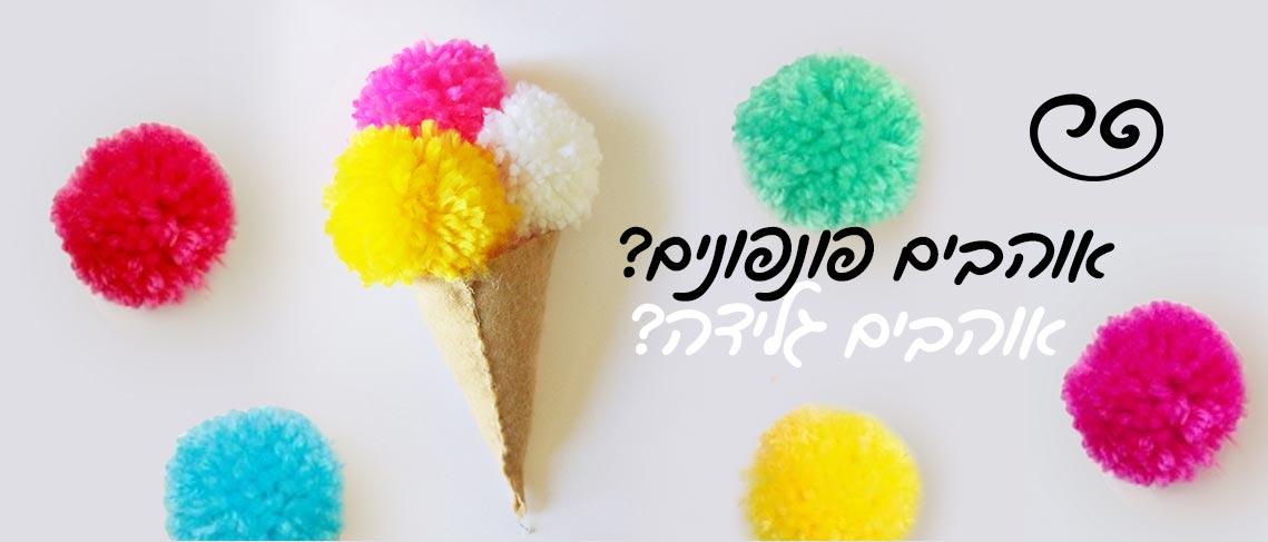 גלידת פונפונים - נוער / ילדים