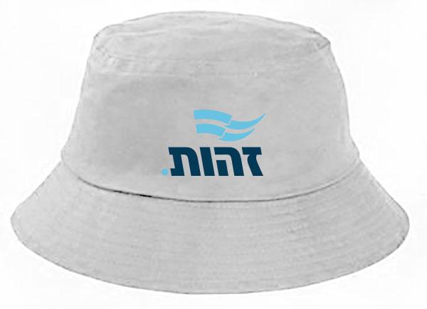 כובע רחב שוליים - זהות