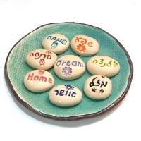 אבן שמנת מקרמיקה עם ברכה וקישוטים