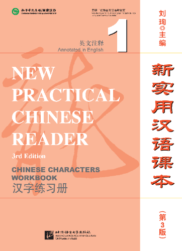 New Practical Chinese reader (3rd ed.) vol. 1   character workbook