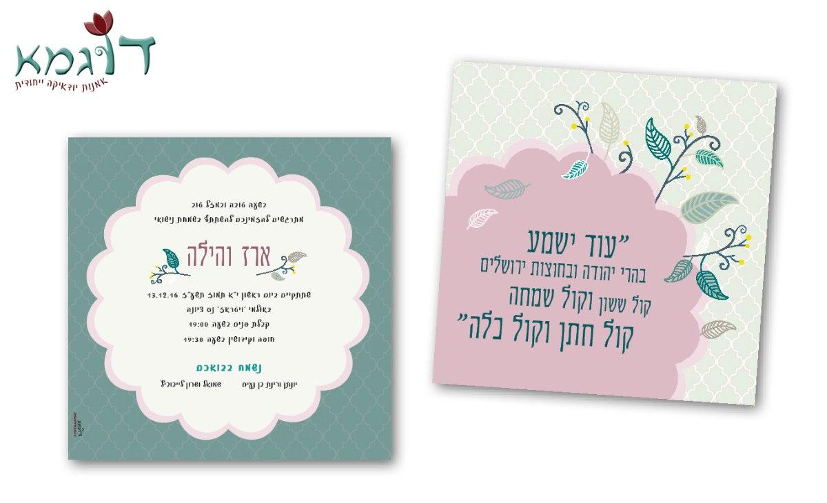 הזמנה מקורית לחתונה - דוגמא