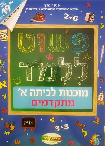 פשוט ללמוד - חוברת לימוד מוכנות לכיתה א' מתקדמים