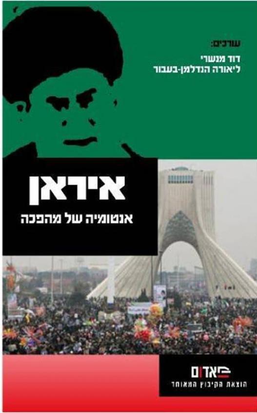 איראן - אנטומיה של מהפכה