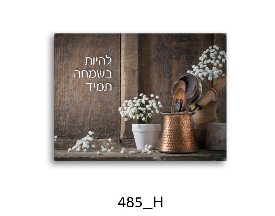 תמונת השראה מעוצבת לתינוקות, לסלון, חדר שינה, מטבח, ילדים - תמונת השראה דגם 485H