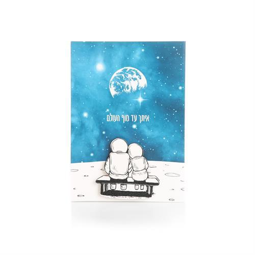 כרטיסי ברכה אהבה אסטרונאוט