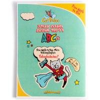 קאט באדו - חוברת עבודה לקיץ ללימוד אותיות ה-ABC