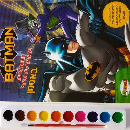 חוברת צביעה עם צבעי מים ומכחול - באטמן