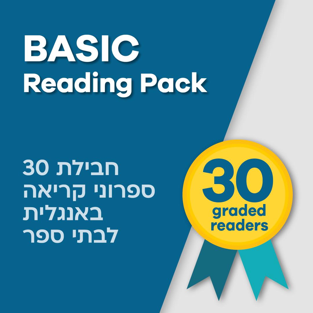 BASIC חבילת 30 ספרוני קריאה באנגלית
