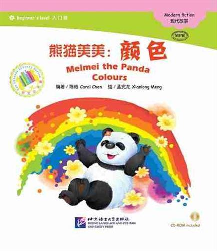 Meimei the Panda: Colours  - ספרי קריאה בסינית