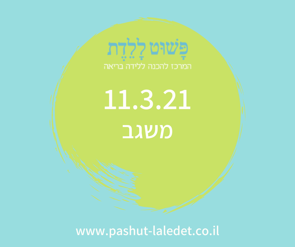 קורס הכנה ללידה 11.3.21 משגב-גן הקיימות סמדר אבידן ומיקה קובל