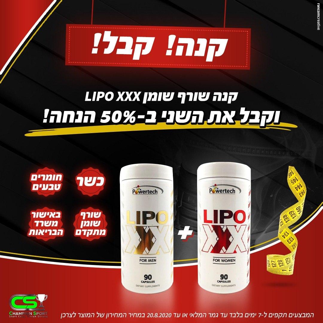 שורף שומן LIPO XXX  90 טבליות כשר מבית פאוורטאק השני ב50% הנחה!