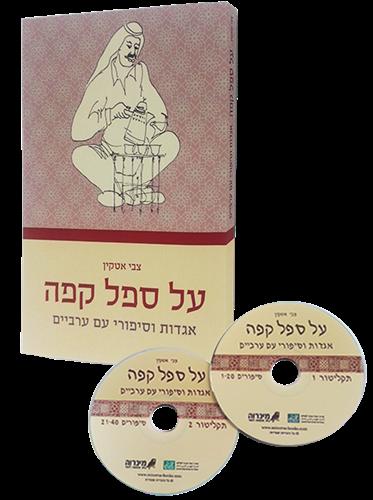 על ספל קפה | 40 אגדות וסיפורי-עם ערביים מרתקים + 2CD