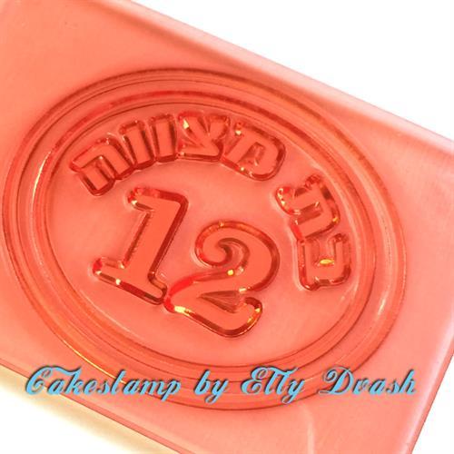 תבנית בת מצווה 12 - תבנית עגולה - ליצירה בשוקולד ובצק סוכר