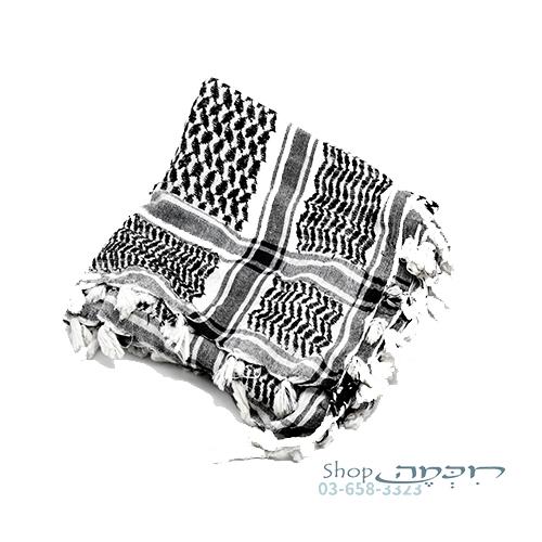 כאפייה פלסטינית מקורית גדולה בצבע שחור - לבן בסגנון ערפאת  גדה