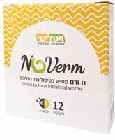 נו-ורם מסייע בטיפול נגד תולעים NoVerm