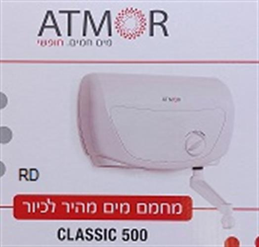מחמם מים לכיור אטמור  ATMOR 3.5KW