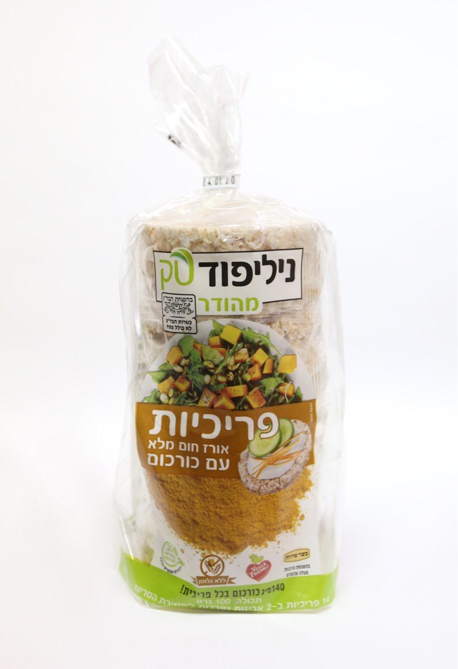 פריכיות אורז חום מלא עם כורכום