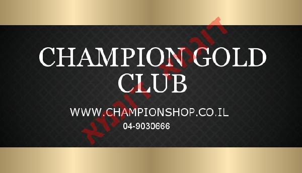 כרטיס חבר מועדון בצ'מפיון ספורט|CHAMPION GOLD אישי  לכל לקוח טעון ב5 שקלים לקנייה חופשית באתר