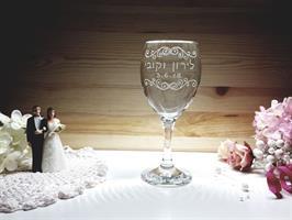 כוס החופה שלכם עם עיטורים מעוגלים