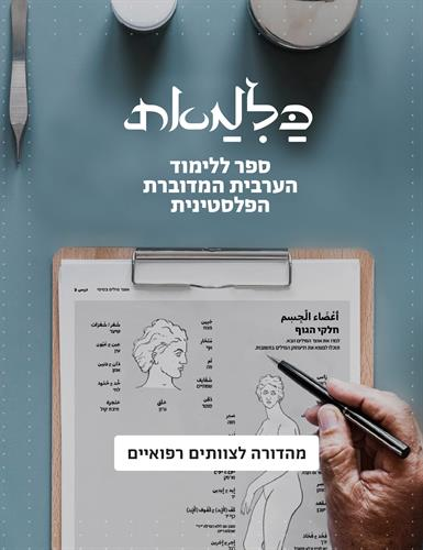 ערבית מדוברת לרופאים וצוותים רפואיים - באלפבית ערבי ללימוד עצמי