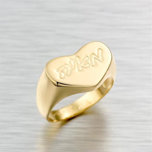 טבעת שם בעיצוב אישי גולדפילד 18 קראט איכותית בצורת לב יפיפיה