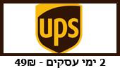 משלוח תוך 2 ימי עסקים עם שליח UPS בעלות של  49₪