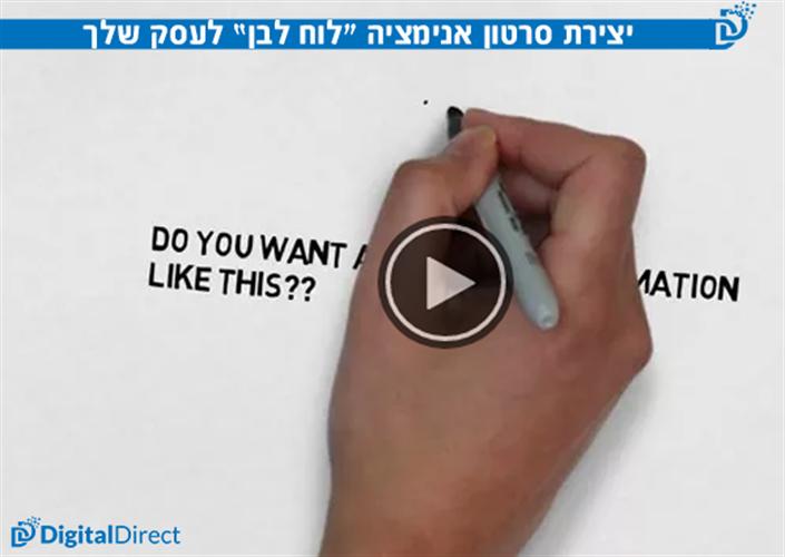 סרטון אנימציה לוח לבן Whiteboard לעסק