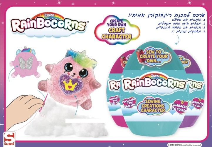 ערכה להכנת בובת rainbowcorn