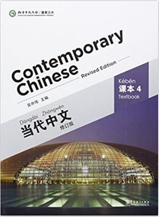 Contemporary Chinese (Revised edition) Vol.4 - Textbook