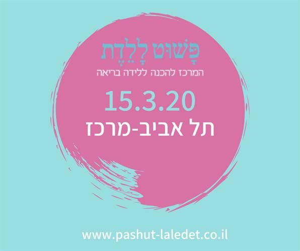 תהליך הכנה ללידה 15.3.20 תל אביב-מרכז בהדרכת שרון פלד