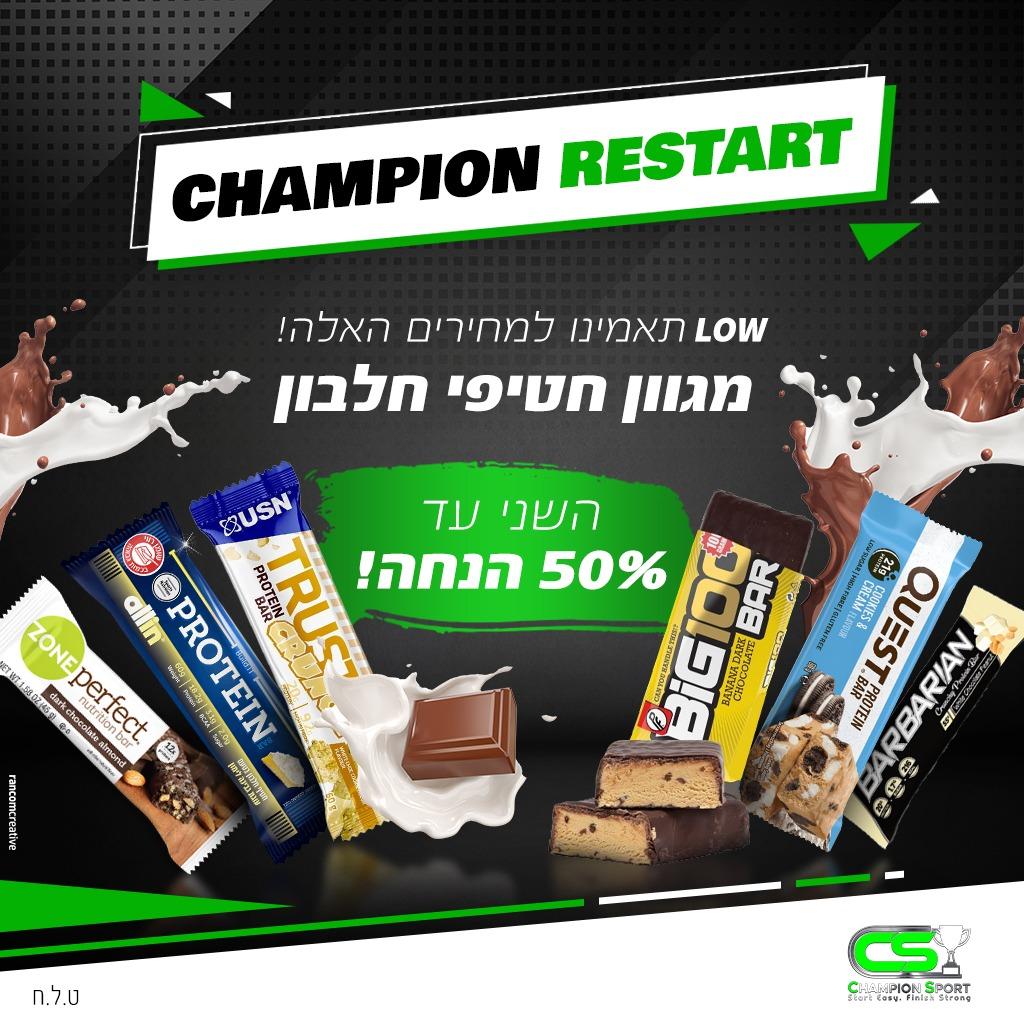 CHAMPION RESTART|חטיף שני עד ב-50% הנחה!