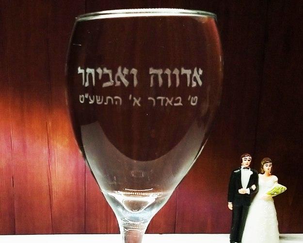 כוס יין לחופה | קלאסיקה בעברית