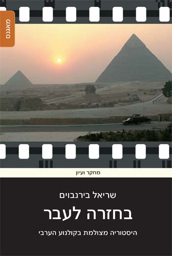 הקולנוע הערבי: בחזרה לעבר - היסטוריה מצולמת בקולנוע הערבי