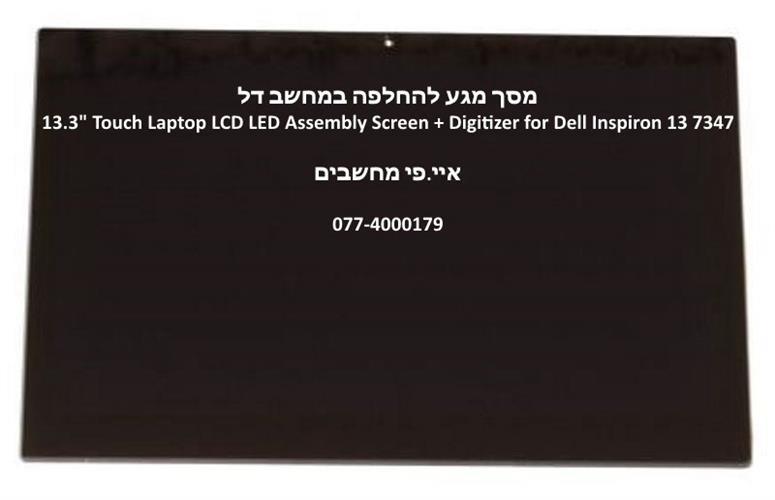 קיט מסך מגע להחלפה במסך דל Dell Inspiron 13 7347 13.3 Touch Laptop LCD LED Assembly Screen - 0W6TN0